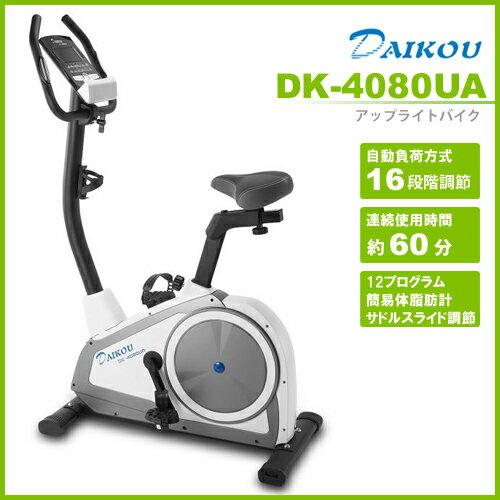 エアロバイク フィットネスバイク DK-4080UA【大広】【送料無料】健康器具 ダイエット器具 エアロバイク 家庭用電動負荷調整で充実の機能