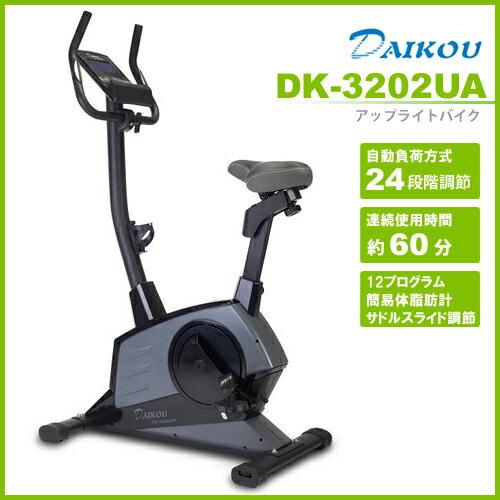 エアロバイク フィットネスバイク DK-3202UA【大広】【送料無料】健康器具 ダイエット器具 エアロバイク 家庭用電動負荷24段階で充実の機能