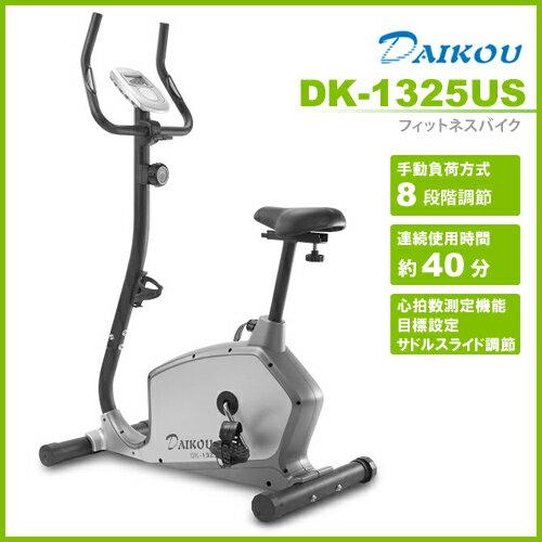 エアロバイク フィットネスバイク DK-1325US【大広】【送料無料】健康器具 ダイエット器具 エアロバイク 家庭用手動式8段階負荷で充実の機能【コンパクト設計】