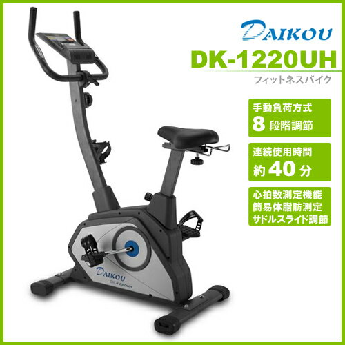 エアロバイク フィットネスバイク DK-1220UH【大広】【送料無料】健康器具 ダイエット器具 エアロバイク 家庭用 手動式8段階負荷で充実の機能