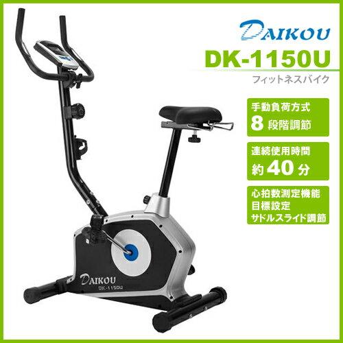 エアロバイク フィットネスバイク DK-1150U【大広】【送料無料】健康器具 ダイエット器具 エアロバイク 家庭用手動式8段階負荷