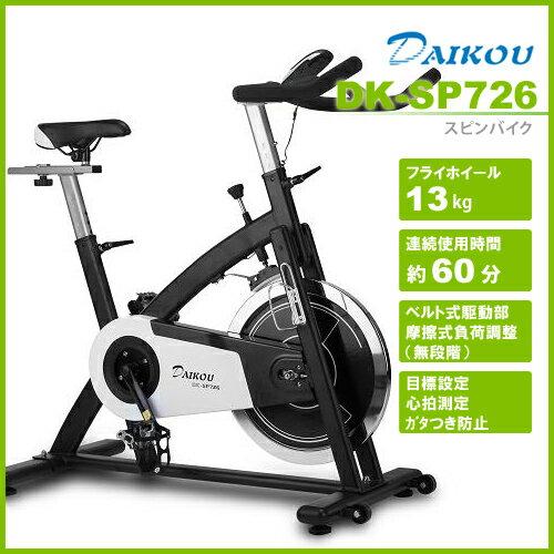 スピンバイク DK-SP726【大広】【送料無料】エアロバイク 健康器具 ダイエット器具 スピンバイク フライホイール13kg 静音なベルト駆動方式