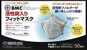 BMC活性炭入りフィットマスク(50枚入)【送料無料】