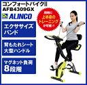 コンフォートバイク2 AFB4309GX エアロバイク リカンベントバイク ダイエット器具