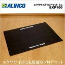 エクササイズフロアマット ミニ EXP100 ALINCO(アルインコ)