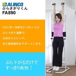 アルインコ ぶらさがりくん FA890 <strong>ぶら下がり健康器具</strong> ぶら下がり健康器効果 ぶら下がり健康器 コンパクト