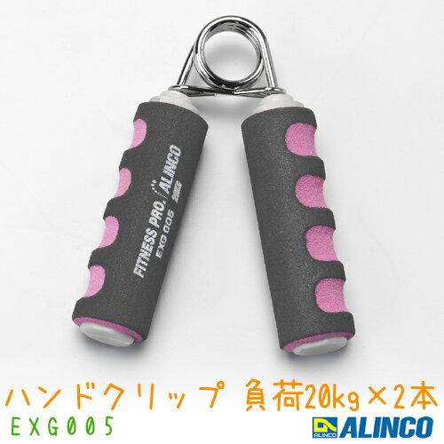 アルインコ ハンドクリップ 負荷20kg×2本 EXG005【送料無料】...:uptown:10000630