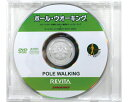 楽天アップタウンポールウォーキング DVD【シナノ】