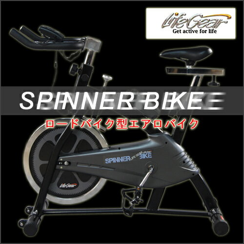 エアロバイク スピンバイク ライフギア スピンバイク YSB-27973C 【送料無料】【健康器具】【ダイエット器具】 エアロバイク スピンバイク★本格的なロードバイク仕様の エアロバイク。