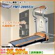 電動ウォーカー YMT-2895SV(シルバー) ルームランナー ウォーキングマシーン【532P16Jul16】
