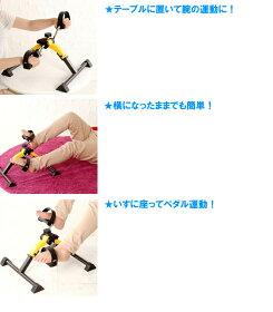 健康器具★エアロバイク/足こぎ/ペダル/リハビリ/脚痩せ