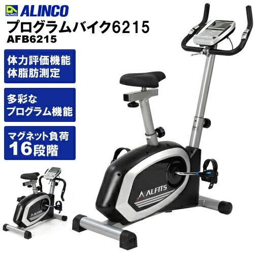 エアロバイク プログラムバイク6215 AFB6215【アルインコ】 【送料無料】【健康器具】【フィットネス 健康機器】【ダイエット器具】【smtb-u】 エアロバイク 16段階負荷★体脂肪率を測定してダイエット効果をすぐにチェック。