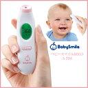 体温計 赤ちゃん ベビースマイルDECO(デコ)/ S-704【シースター】赤ちゃん用 体温計 1秒 赤ちゃん ベビー体温計 おでこ スピード検温