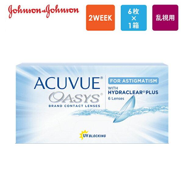 A処方箋提出アキュビューオアシスTC(乱視用2週間)6枚x1箱J&Jジョンソン・エンド・ジョンソンコ