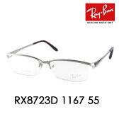 レイバン メガネ RX8723D 1167 55 Ray-Ban TITANIUM・チタン・軽量