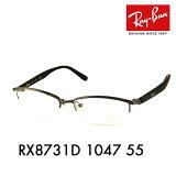 レイバン メガネ RX8731D 1047 55 Ray-Ban