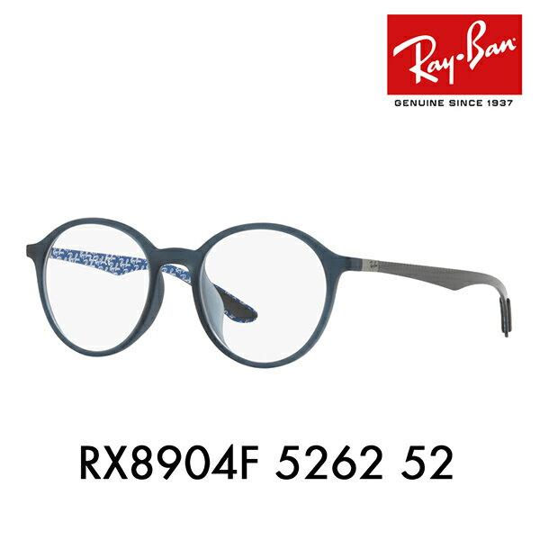 レイバン メガネ フレーム RX8904F 5262 52 Ray-Ban カーボン テック TECH