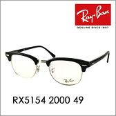 レイバン クラブマスター メガネ RX5154 2000 49 Ray-Ban CLUB MASTER