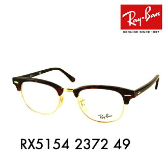 Inspirational price Wellington type glasses sunglasses RayBan Ray-Ban ( Ray Ban ) glasses frames RX5154 2372 49 Ray-Ban-only cases with less than half What's up?