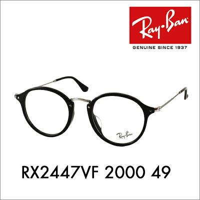 【レビューを書いて送料無料】【レイバン正規商品販売店】Ray-Ban(レイバン)メガネフレームRX2447VF200049Ray-Ban専用ケース付伊達メガネ眼鏡ラウンドクラシックフレームカラー:シャイニーブラック