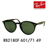 レイバン サングラス RB2180F 601/71 49 Ray-Ban 伊達メガネ 眼鏡 ボストン