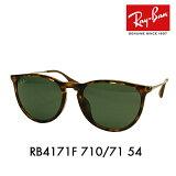 レイバン エリカ サングラス RB4171F 710/71 54 Ray-Ban 伊達メガネ 眼鏡 ERIKA フルフィット