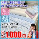 タオルケット 西川 綿100% シングル パイルケット さわやかタオルケット 夏 !