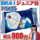 【キャラクター・ジュニア枕】「ドラえもん」 約28×39cm...