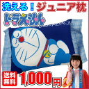 【送料無料】【キャラクター・ジュニア枕】「ドラえもん」 約28×39cm【ジュニア 洗える ウォッシ