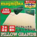 【正規販売店】マニフレックス 高反発まくら ピローグランデ【送料無料】 マニフレックス 枕 ピローグランデ magniflex