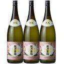 越乃寒梅 無垢 純米大吟醸 1800ml/3本日本酒 送料無料 一部地域除くキャッシュレス5%還元