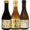 日本酒 ミニボトル純米大吟醸飲み比べセット 楯野川 玉の光 繁桝 ギフト