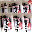 焼あご みりん味 26グラム 6個セット  長崎名産 ネコポ...