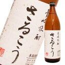 さるこう(25゜) 900ml キャッシュレス5%還元 壱岐麦焼酎 長崎の酒