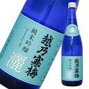 キャッシュレス5%還元 限定 越乃寒梅 灑(さい)720ml 日本酒