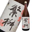 繁桝 手造り地酒 本醸造 1800ml 福岡県 日本酒