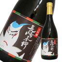 ショッピング限定 杵の川 大吟醸「長崎奉行」 720ml 限定 日本酒