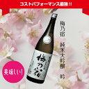 梅乃宿 純米大吟醸 吟 1800ml【一升瓶商品自由組合6本...