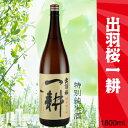 出羽桜 一耕 特別純米酒 1800ml
