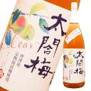 限定 クリアな梅酒 太閤梅(たいこうばい) clear 1800ml 梅酒