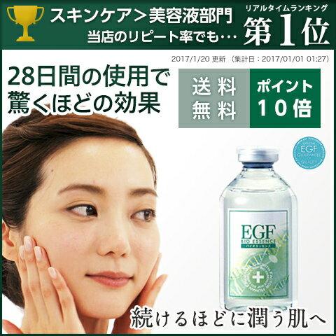 グロースファクター 美容液 egf美容液 肌の生まれ変わりを驚くほど促進する 当店リピートNo.1 エイジングケア美容液 EGF配合 バイオエッセンス 60mL
