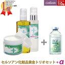 セルソアン黄金トリオセット EGF セルソアンプロフェッショナルシリーズ クレンジング 洗顔 化粧水の3つセットで購入すると 人気のEGF美容液がもらえるセルソアン クレンジングオイル+エクストラクリームソープ+リバイアローション