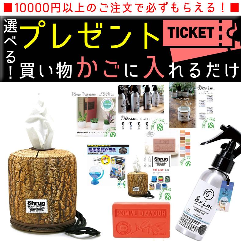 選べる!必ずもらえるプレゼントチケット / 10000円以上お買い上げで1点プレゼント ご注文商品と一緒にかごに入れるだけ! / メンズ レディース