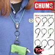 チャムス ネックストラップ CHUMS ニューランヤードロープ New Lanyard rope (CH61-0113) チャムス ストラップ CHUMS チャムス CHUMS 雑貨 10P29Jul16