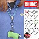 【10%OFF クーポン配布】チャムス ネックストラップ CHUMS ニューランヤードロープ New Lanyard rope (CH61-0113) チャムス...