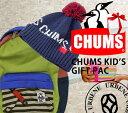 Chums_kidsgifut_1