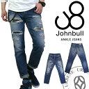Johnbull-11933_1