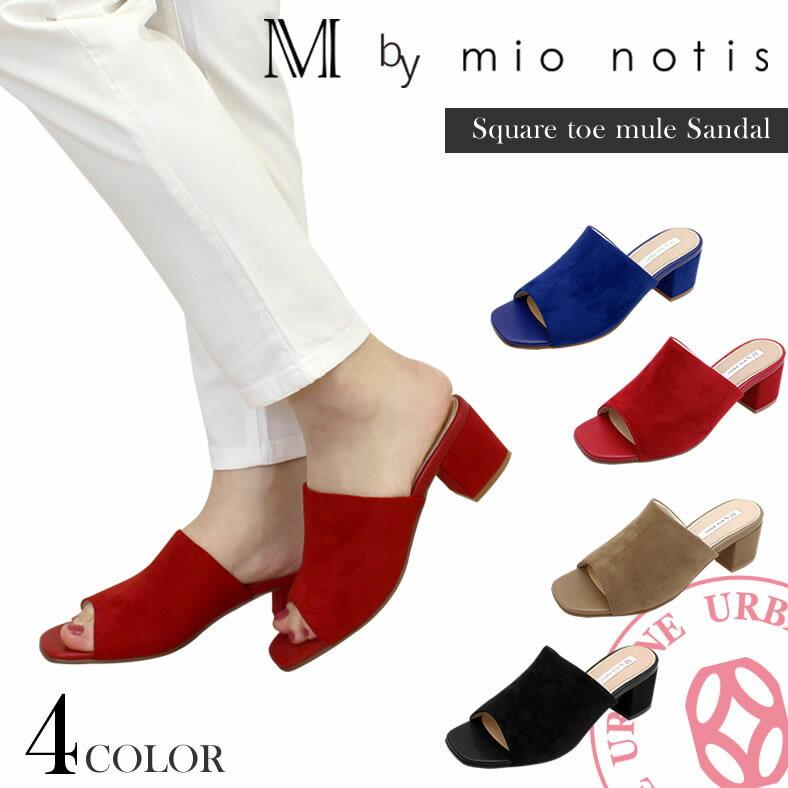 クーポンで最大20%OFF / mio notis ミオ ノティス スクエアトゥミュールサンダル(217b) 靴 シューズ ヒール 黒 ベージュ 赤 青 レディース 楽天