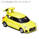 タカラトミー トミカ No.109 スズキ スイフト スポーツ 車 おもちゃ ミニカー SUZUKI