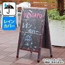 レインカバーA型看板用Lサイズ【送料無料】...